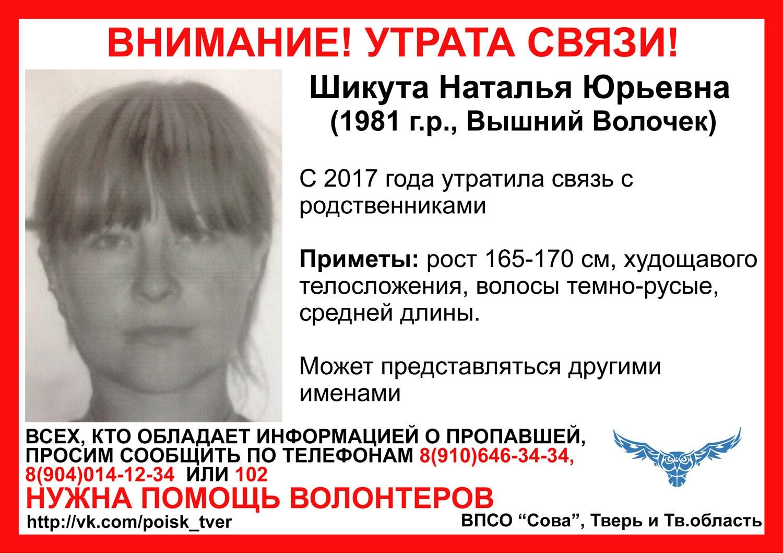 Пропала Шикута Наталья Юрьевна (1981 г.р.)