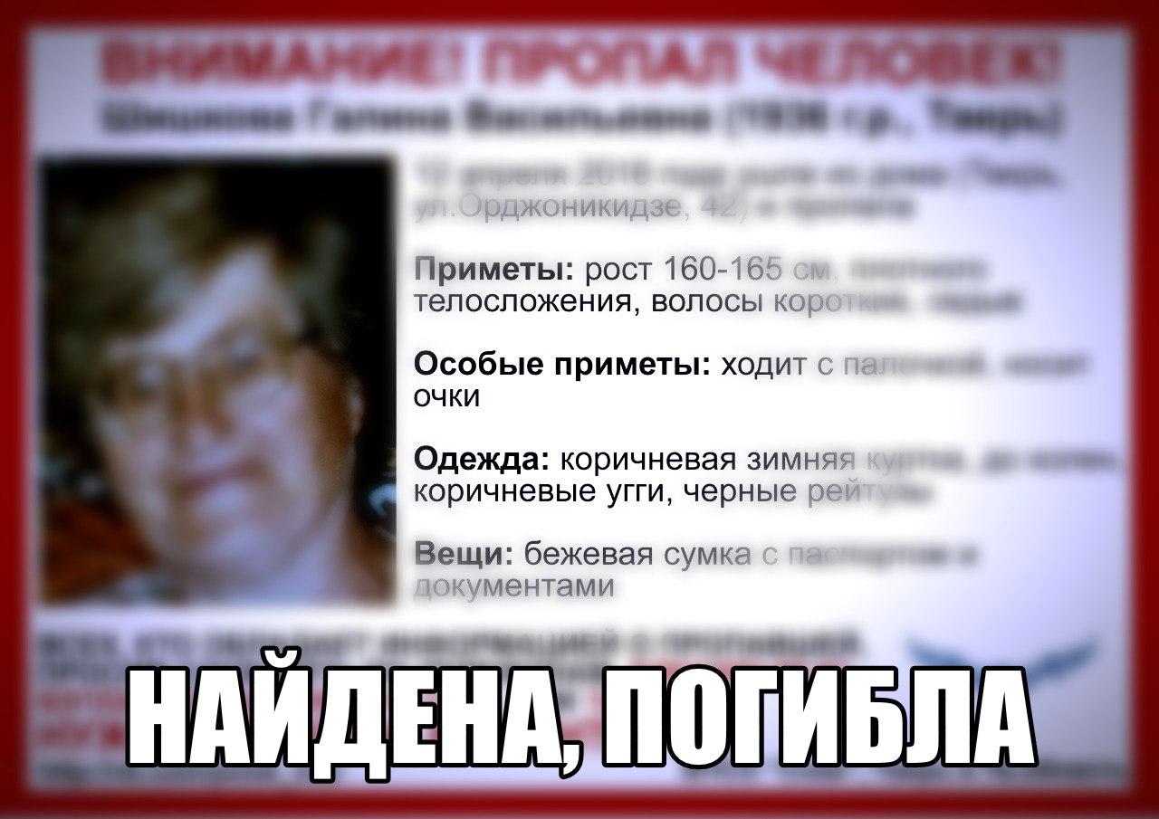 [Погибла] Пропала Шишкова Галина Васильевна (1936 г.р.)