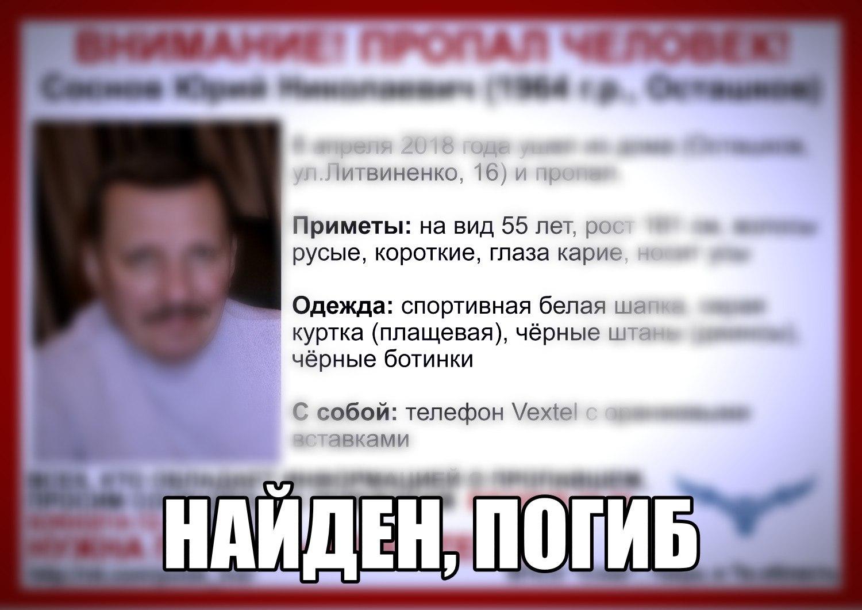 [Погиб] Пропал Соснов Юрий Николаевич (1964 г.р.)