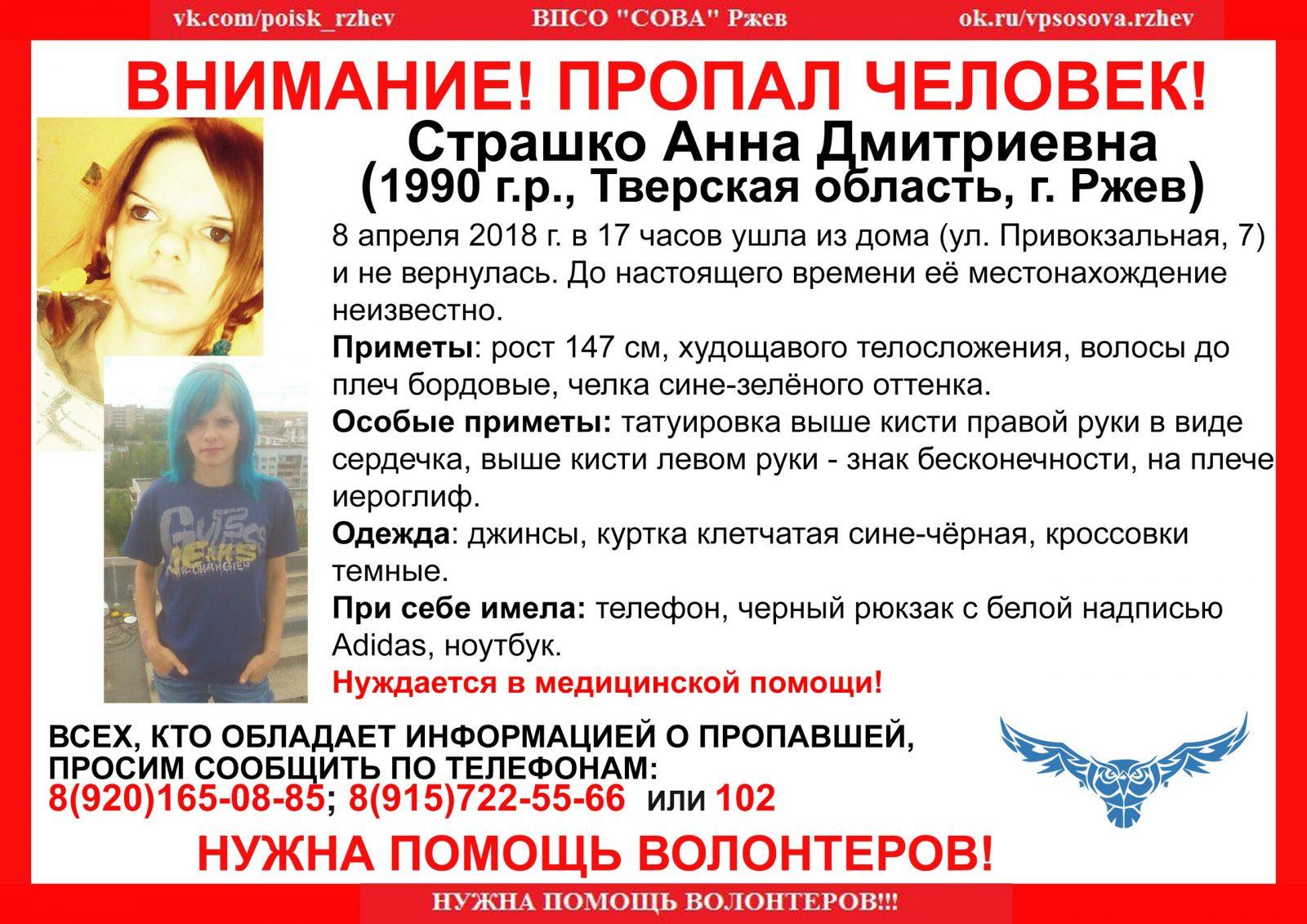 Пропала Страшко Анна Дмитриевна (1990 г.р.)