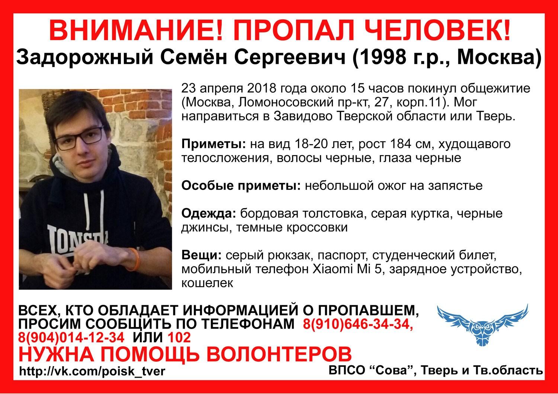 Пропал Задорожный Семён Сергеевич (1998 г.р.)
