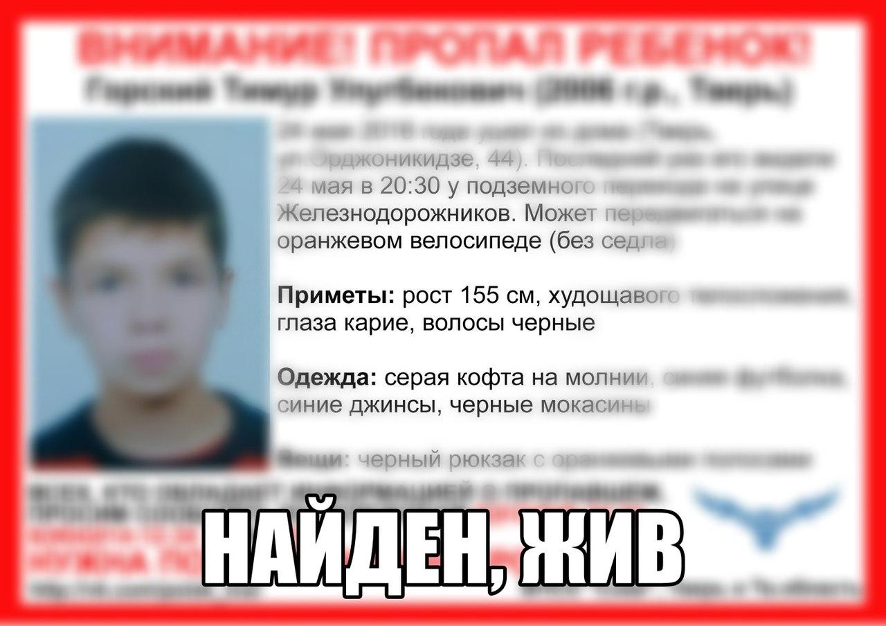 [Жив] Пропал Тимур Горский (2006 г.р.)