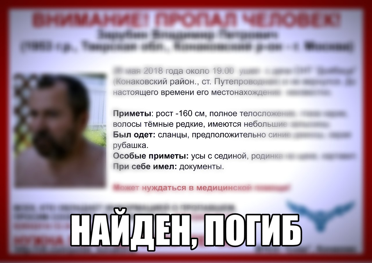 [Погиб] Пропал Зарубин Владимир Петрович (1953 г.р.)