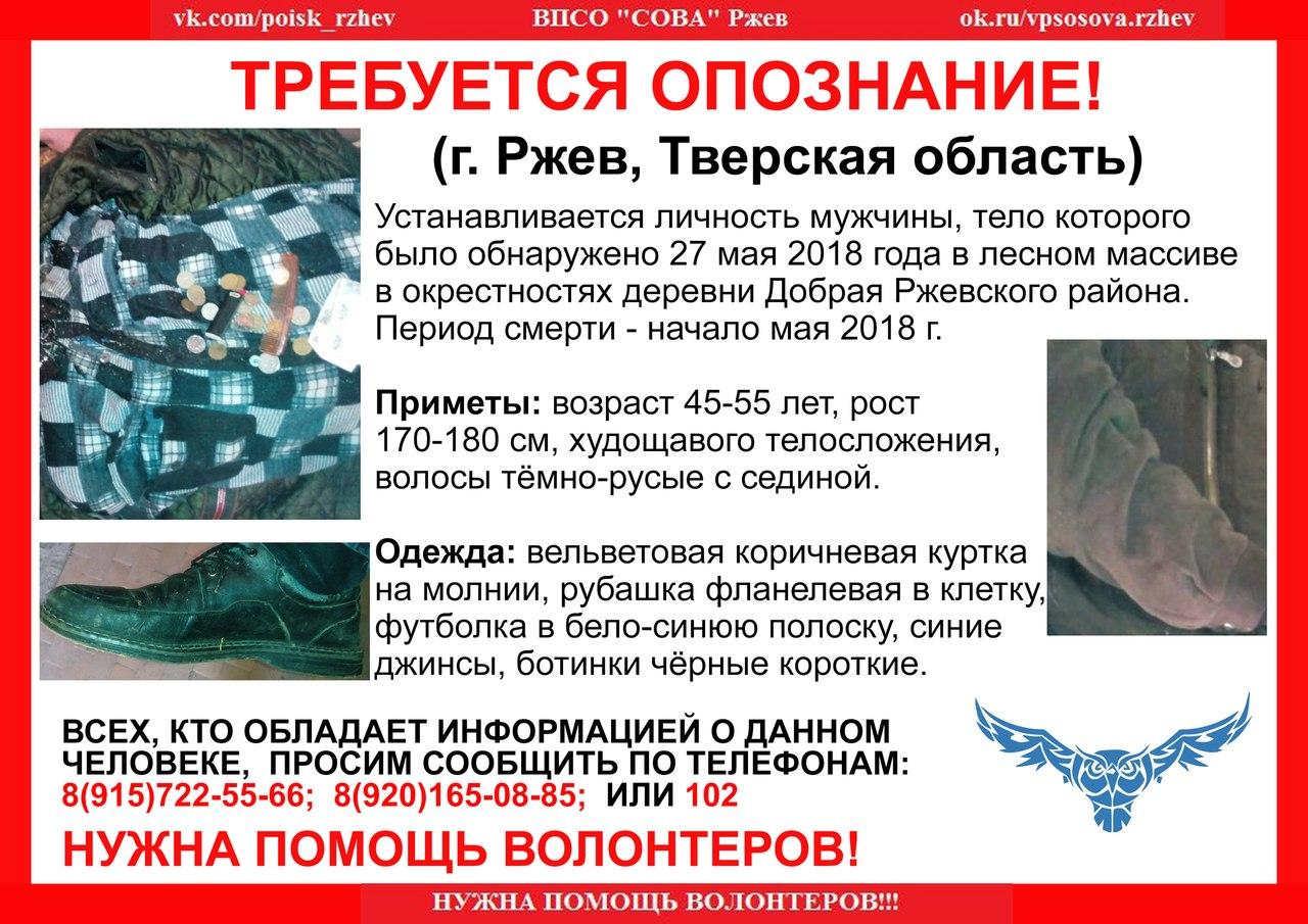 В Ржевском районе найдено тело мужчины. Требуется опознание