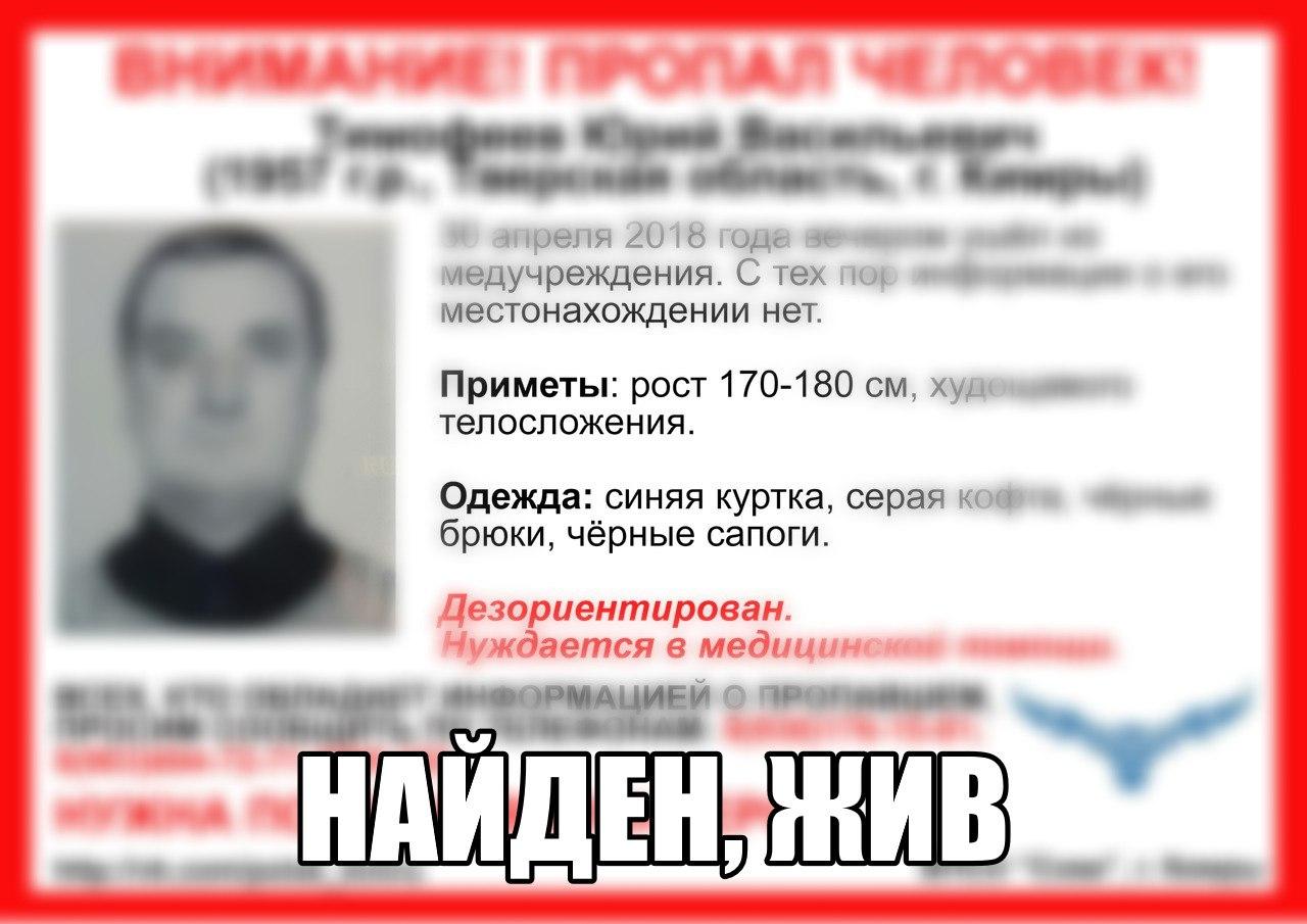[Жив] Пропал Тимофеев Юрий Васильевич (1957 г.р.)