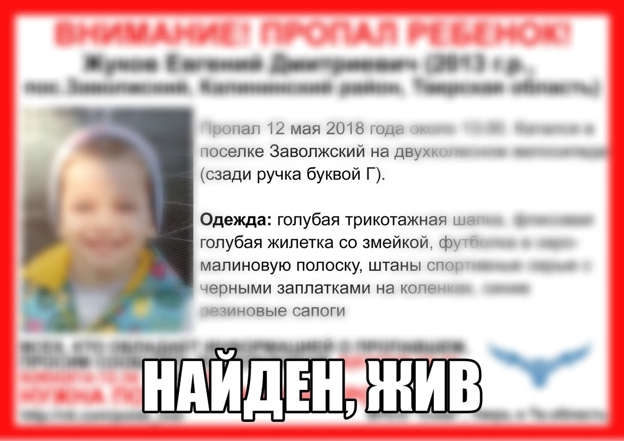 [Жив] Пропал Жуков Евгений (2013 г.р.)