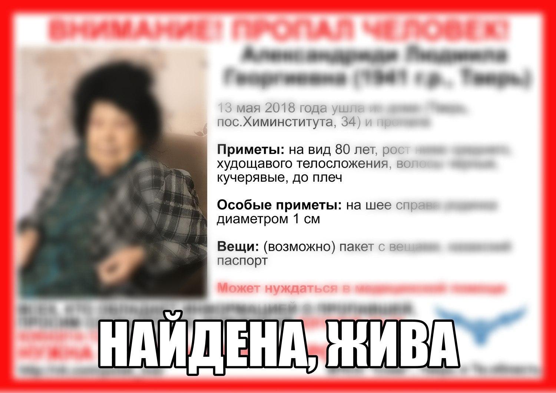 [Жива] Пропала Александриди Людмила Георгиевна (1941 г.р.)