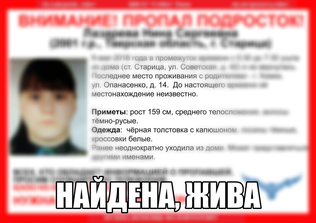 [Жива] Пропала Лазарева Нина Сергеевна (2001 г.р.)
