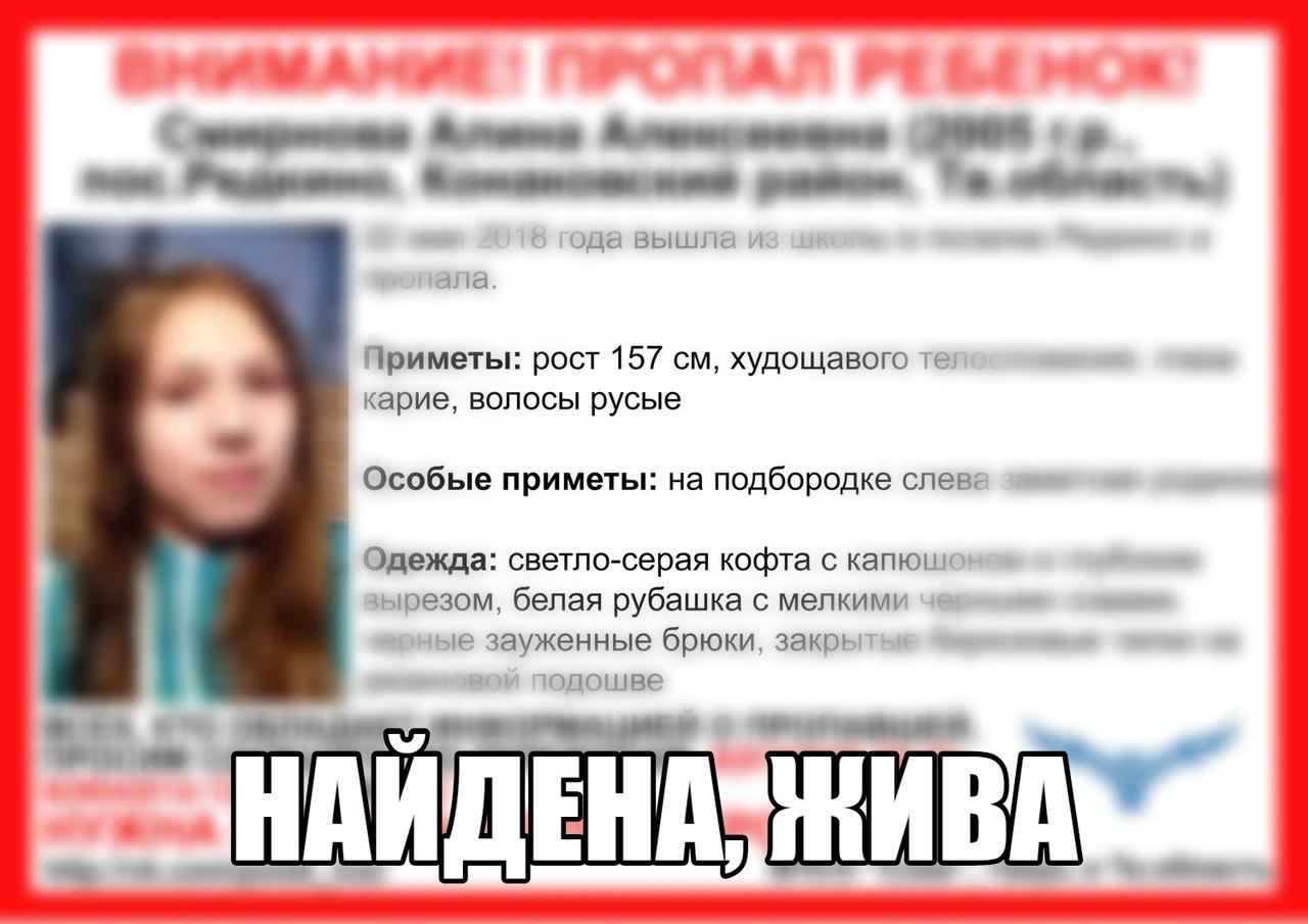 [Жива] Пропала Смирнова Алина Алексеевна (2005 г.р.)