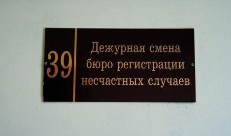 В УМВД России по Тверской области рассказали о работе Бюро регистрации несчастных случаев