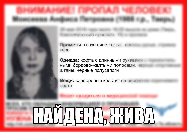[Жива] Внимание! Пропала Моисеева Анфиса Петровна (1988 г.р.)