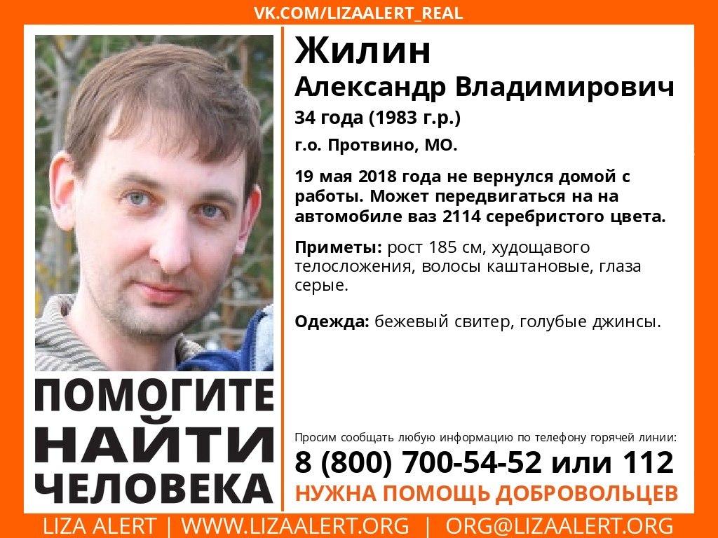Пропавший в Подмосковье Александр Жилин может находиться в Тверской области [Найден, жив]