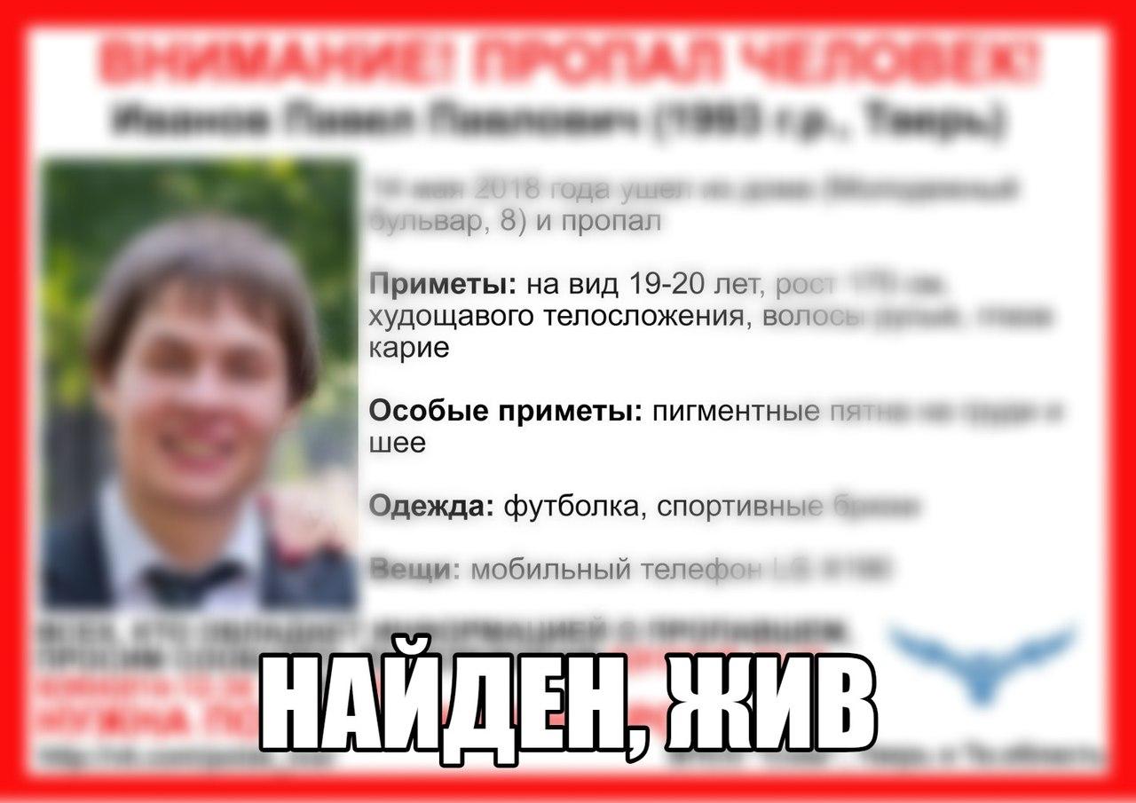 [Жив] Пропал Иванов Павел Павлович (1993 г.р.)