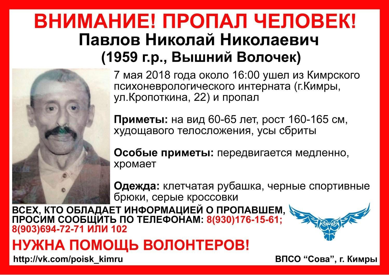 Пропал Павлов Николай Николаевич (1959 г.р.)