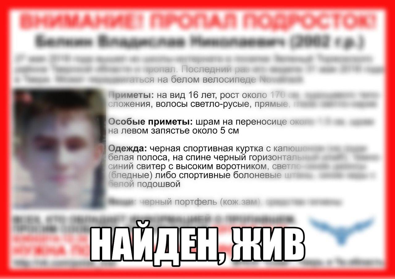 [Жив] Пропал Белкин Владислав Николаевич (2002 г.р.)