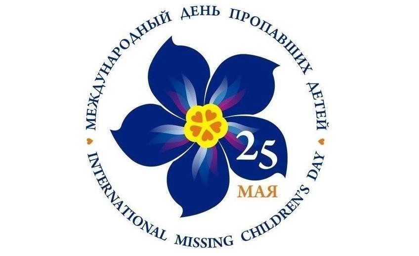 В Твери пройдет акция, приуроченная к Международному дню пропавших детей