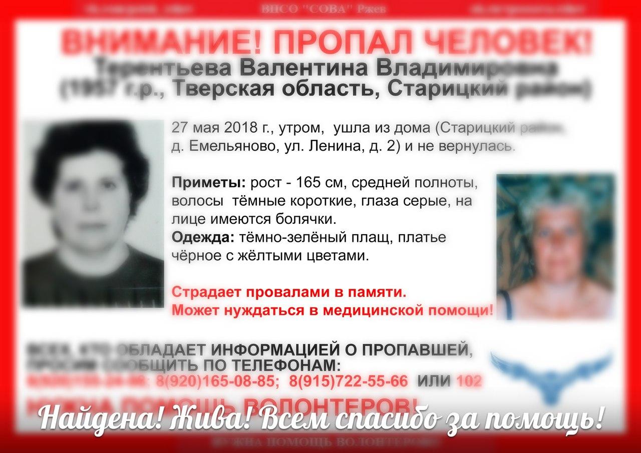 [Жива] Пропала Терентьева Валентина Владимировна (1957 г.р.)