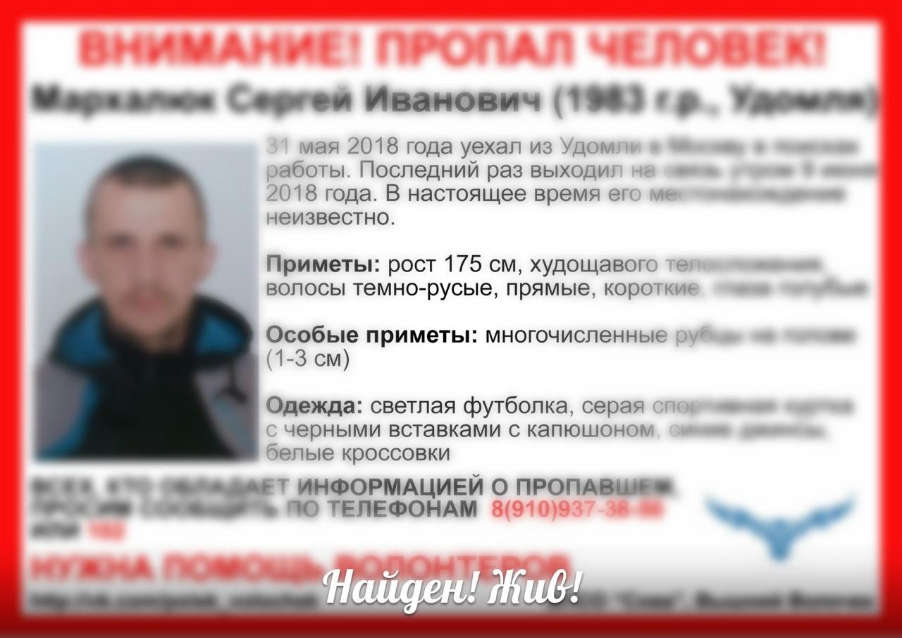 [Жив] Пропал Мархалюк Сергей Иванович (1983 г.р.)