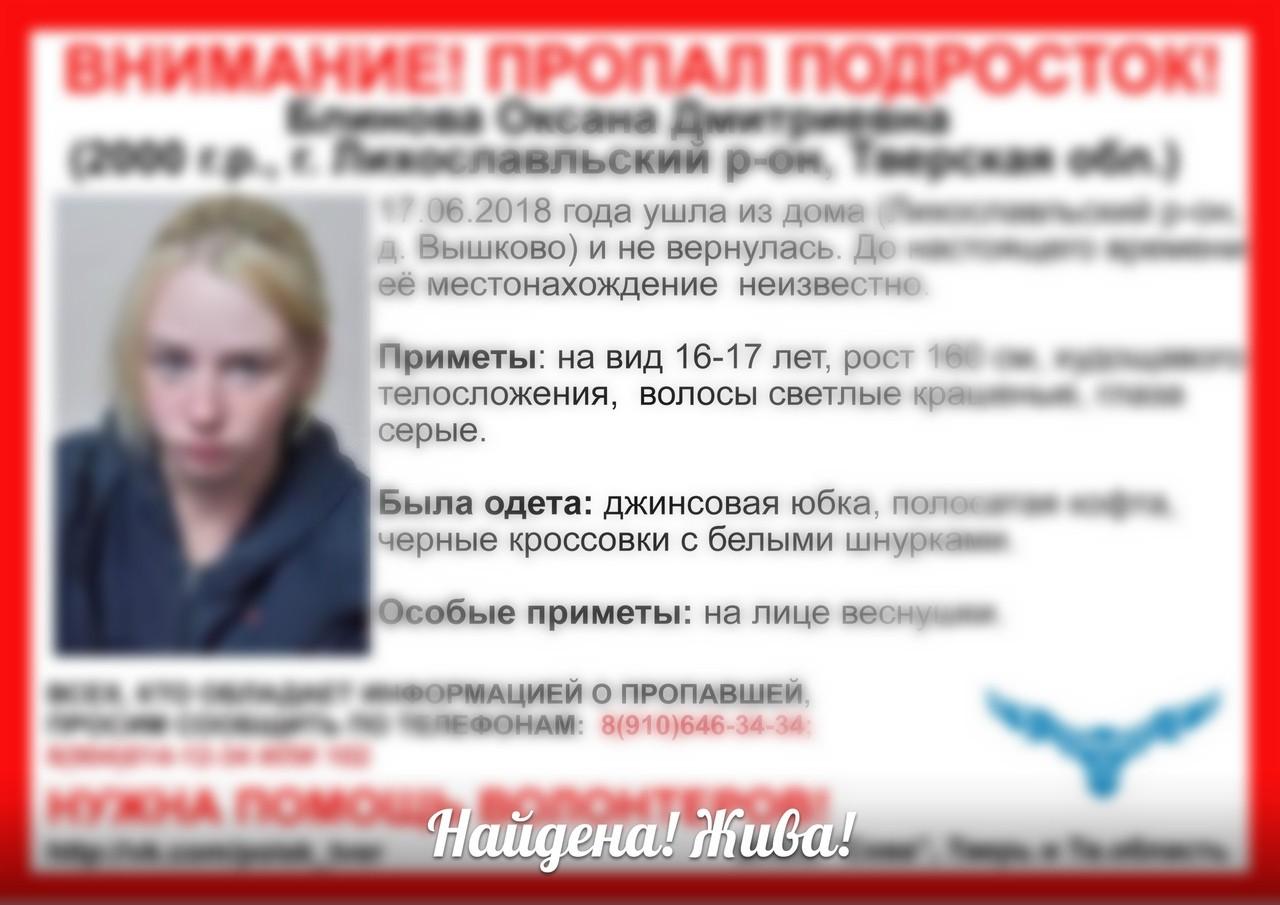 [Жива] Пропала Блинова Оксана Дмитриевна (2000 г.р.)
