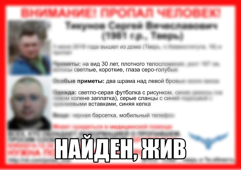 [Жив] Пропал Тикунов Сергей Вячеславович (1981 г.р.)