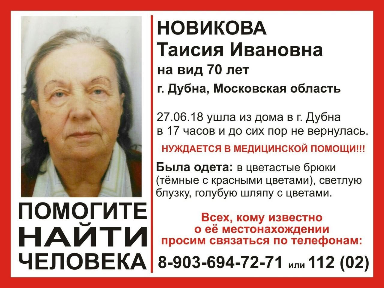 Женщина, пропавшая в подмосковной Дубне, может находиться в Тверской области [Найдена, погибла]