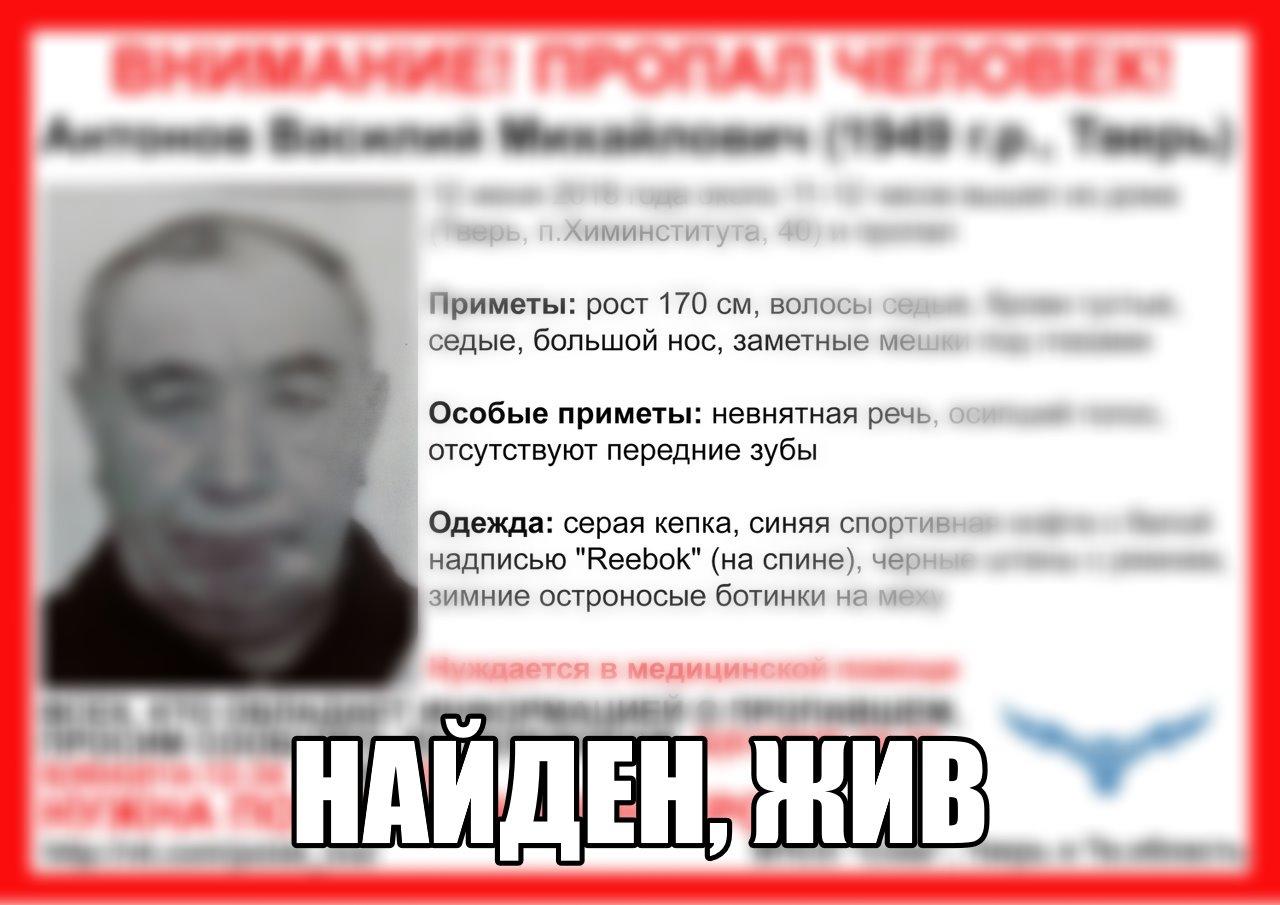 [Жив] Пропал Антонов Василий Михайлович (1949 г.р.)