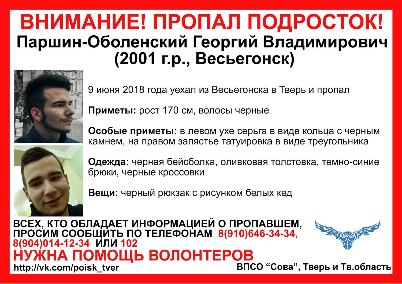 Пропал Паршин-Оболенский Георгий Владимирович (2001 г.р.)