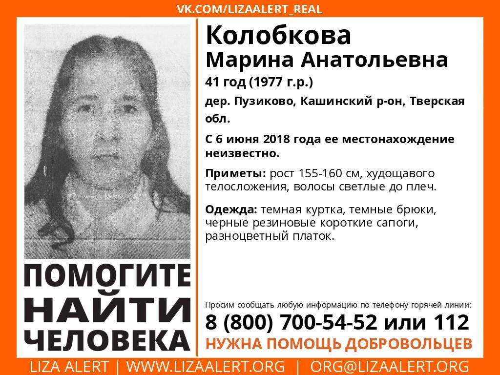 В Кашинском районе пропала Марина Колобкова