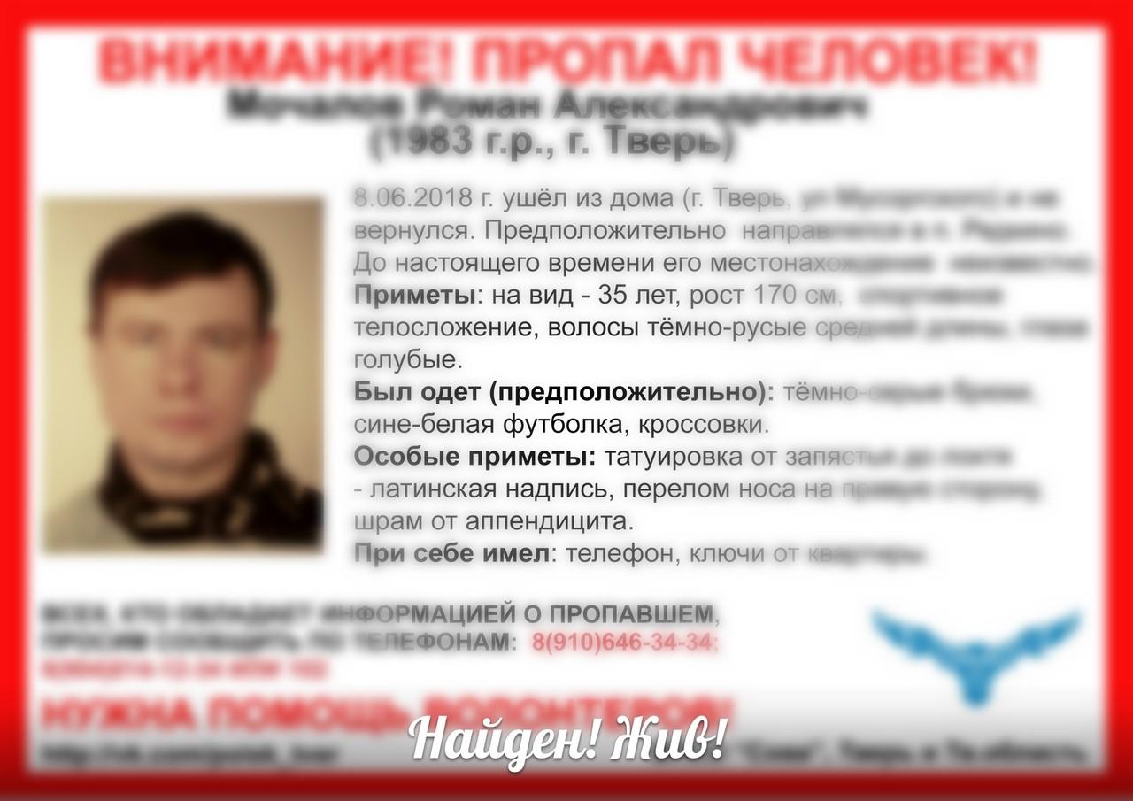 [Жив] Пропал Мочалов Роман Александрович (1983 г.р.)