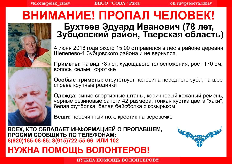 Пропал Бухтеев Эдуард Иванович (78 лет)