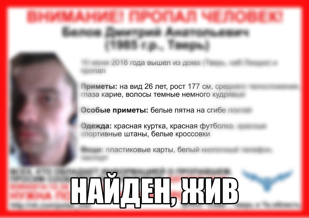 [Жив] Пропал Белов Дмитрий Анатольевич (1985 г.р.)