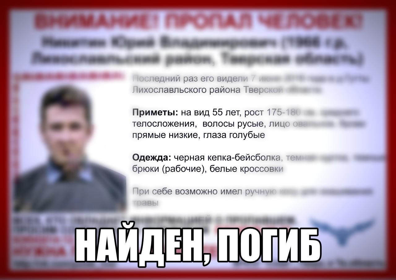 [Погиб] Пропал Никитин Юрий Владимирович (1966 г.р)