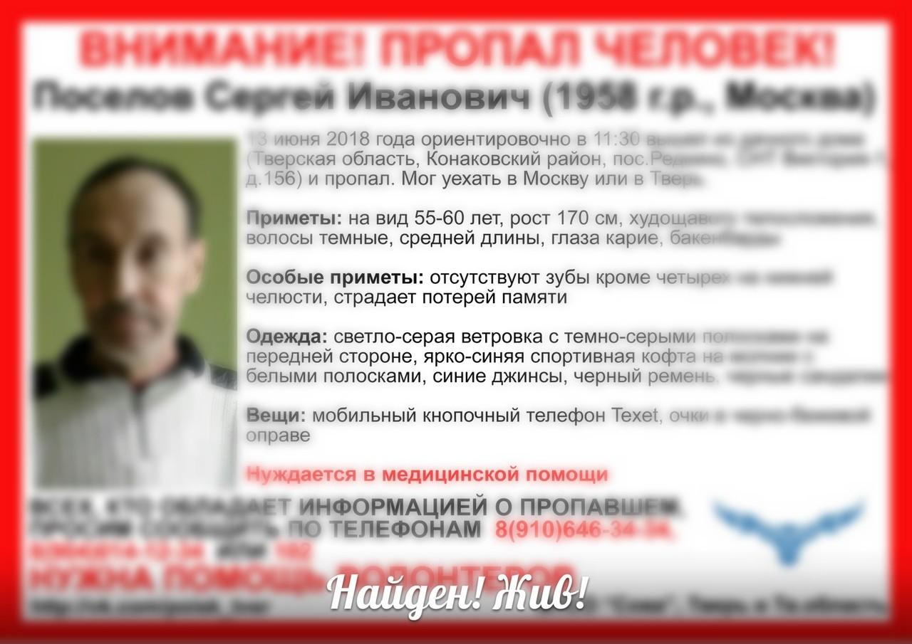 [Жив] Пропал Поселов Сергей Иванович (1958 г.р.)