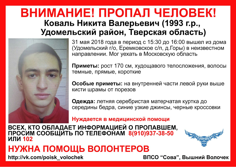 Пропал Коваль Никита Валерьевич (1993 г.р.)
