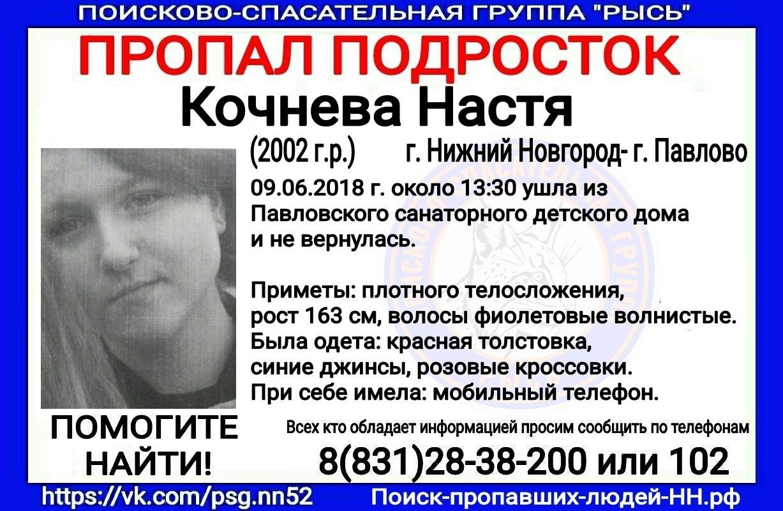 Пропавшая в Нижегородской области девушка может находиться в Твери