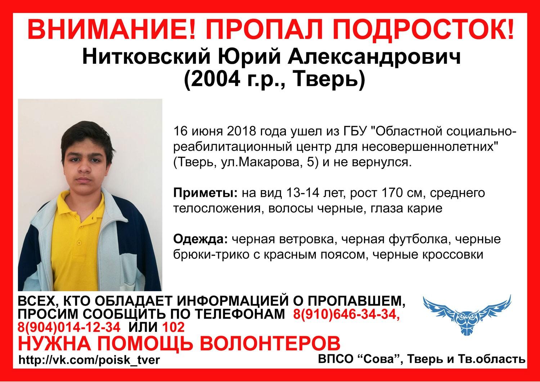Пропал Нитковский Юрий Александрович (2004 г.р.)