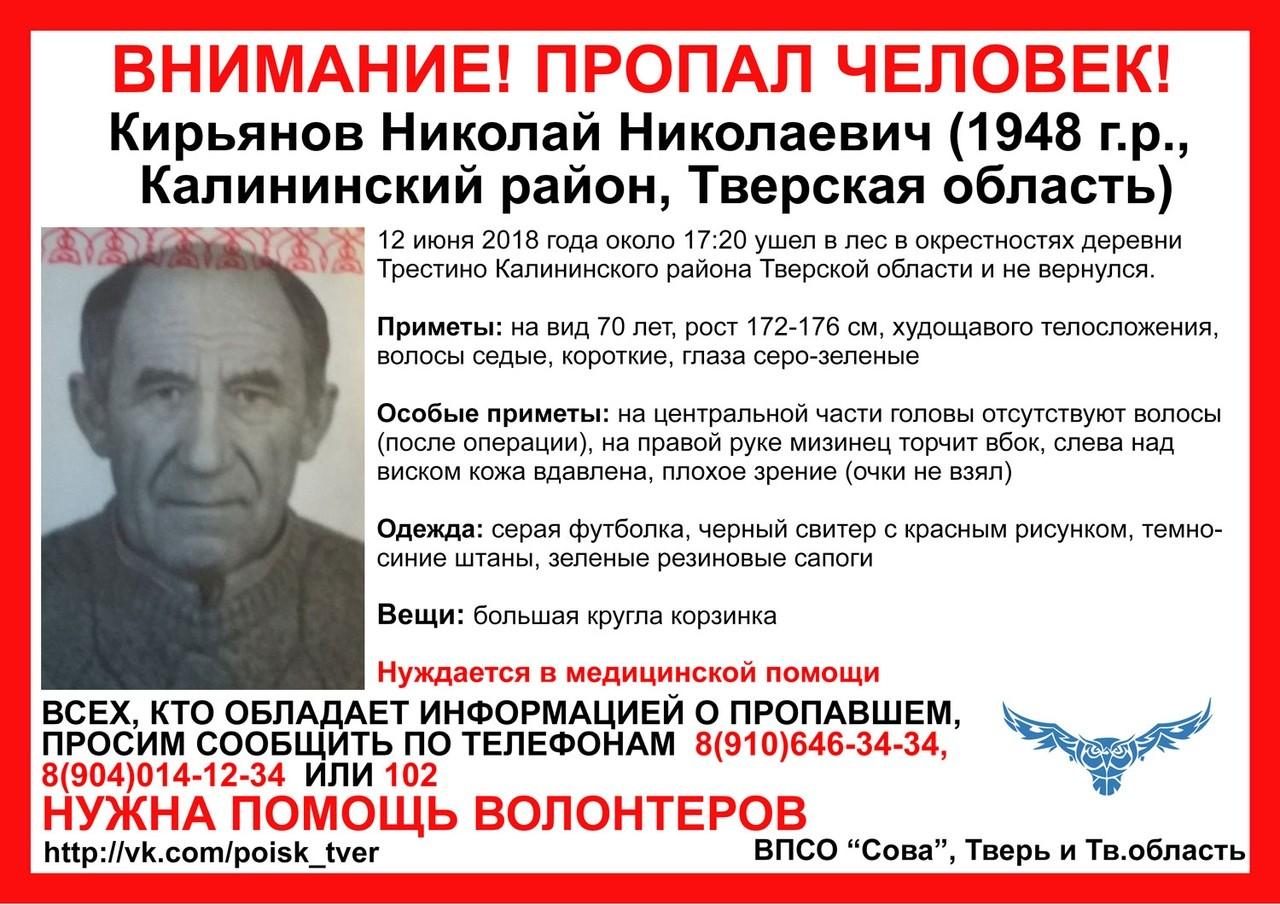Пропал Кирьянов Николай Николаевич (1948 г.р.)