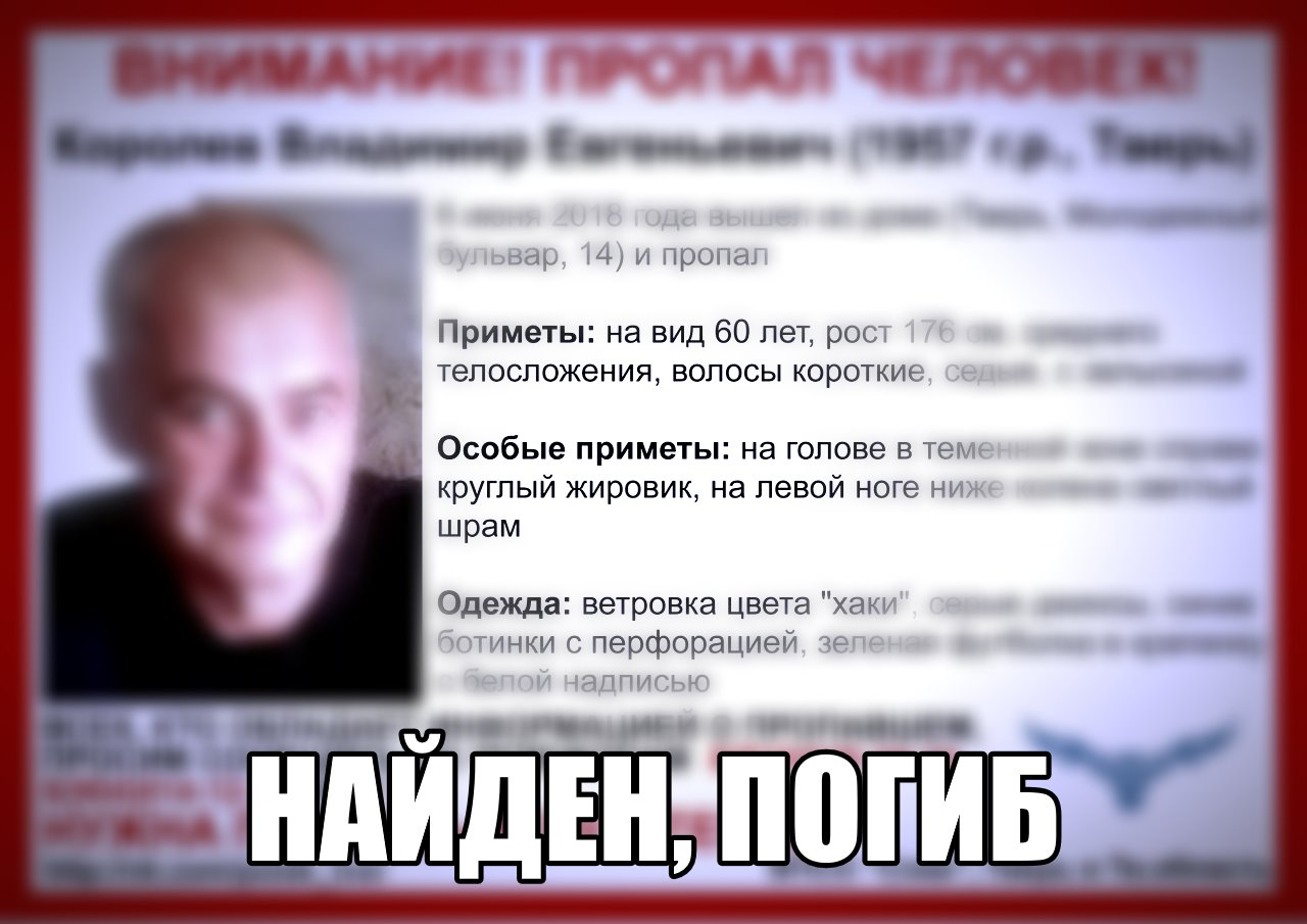[Погиб] Пропал Королев Владимир Евгеньевич (1957 г.р.)