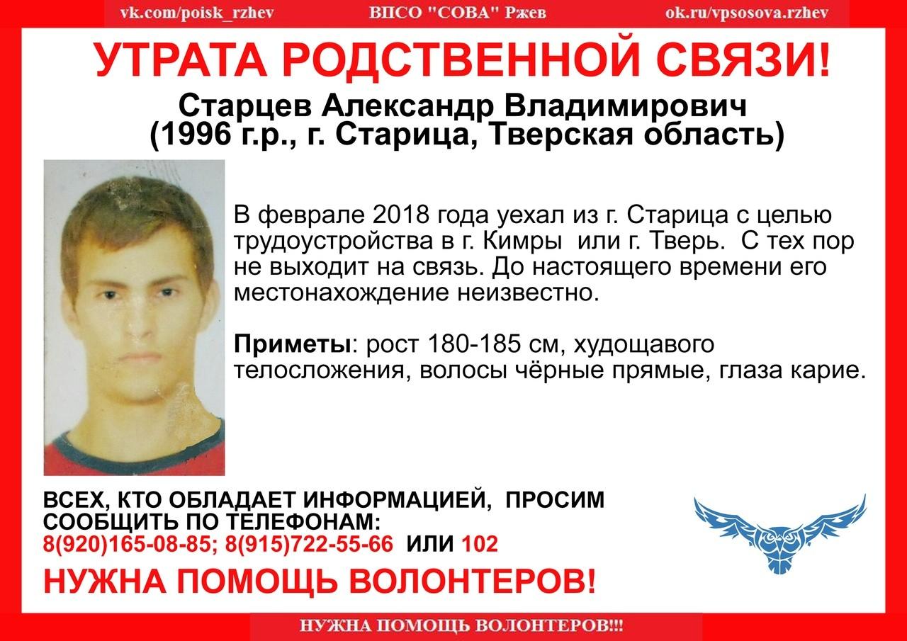 Пропал Старцев Александр Владимирович (1996 г.р.)