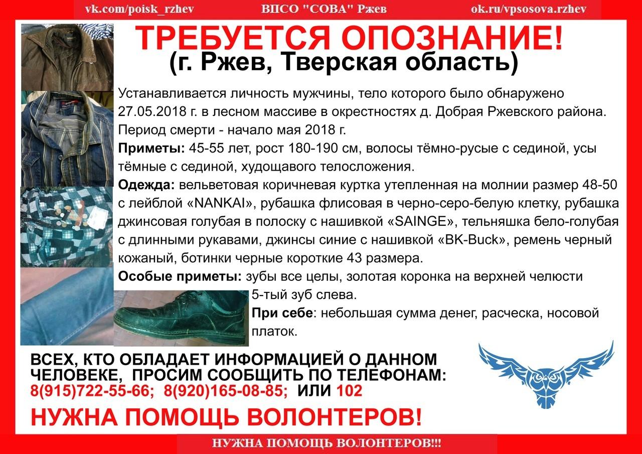 Необходимо опознание мужчины, тело которого найдено в Ржевском районе