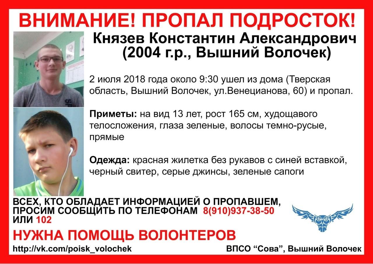 [Найден, жив] Пропал Князев Константин Александрович (2004 г.р.)
