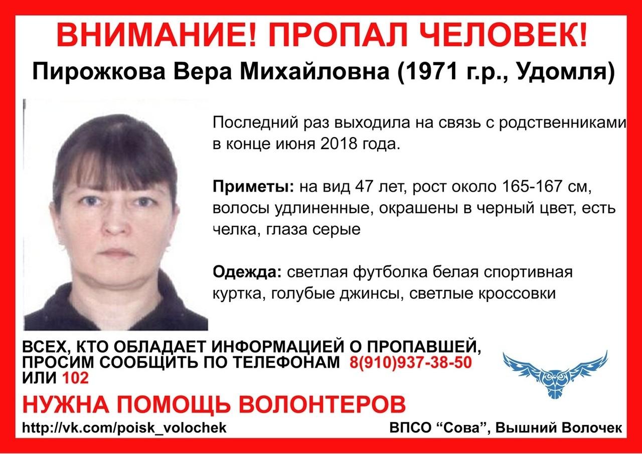 Пропала Пирожкова Вера Михайловна (1971 г.р.)