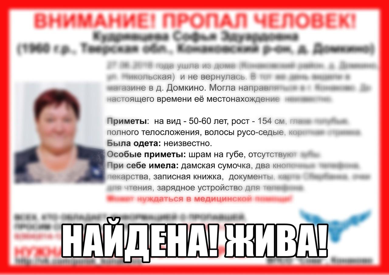 [Жива] Пропала Кудрявцева Софья Эдуардовна (1960 г.р.)