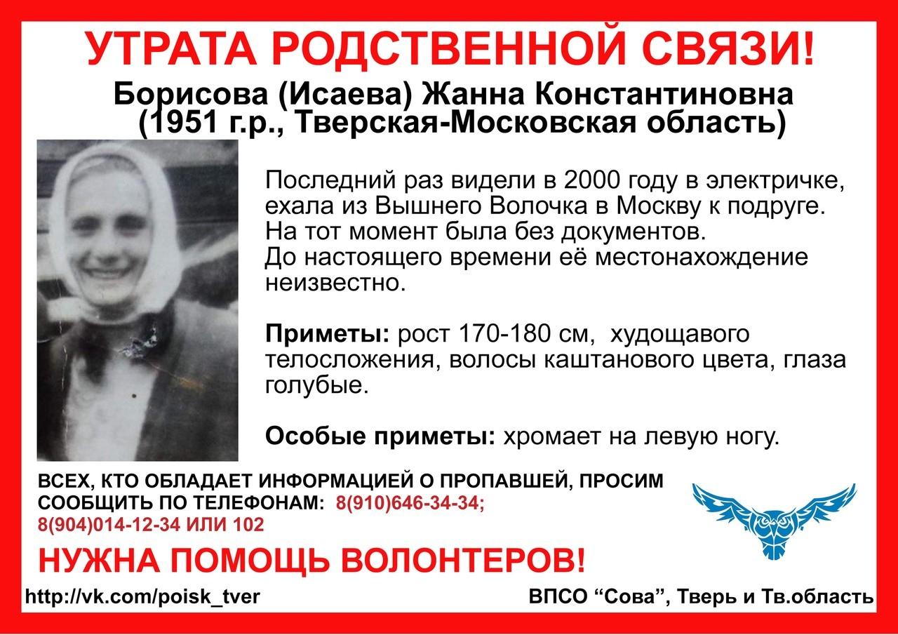 Пропала Борисова (Исаева) Жанна Константиновна (1951 г.р.)