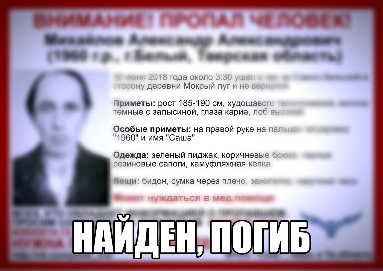 [Погиб] Пропал Михайлов Александр Александрович (1960 г.р., г.Белый)
