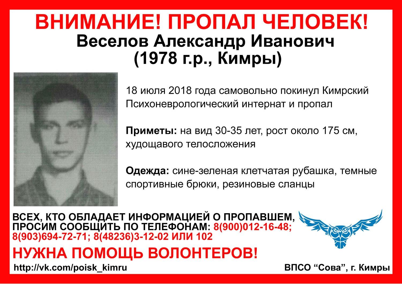 Пропал Веселов Александр Иванович (1978 г.р.)