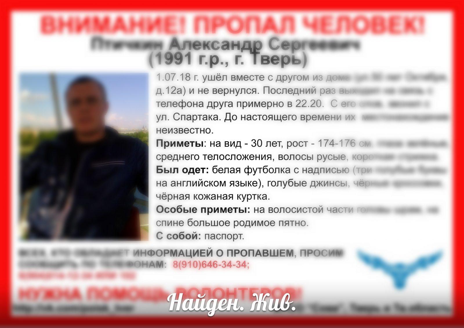 [Жив] Пропал Птичкин Александр Сергеевич (1991 г.р., г. Тверь)