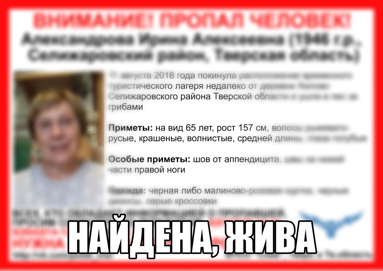 [Жива] Пропала Александрова Ирина Алексеевна (1946 г.р.)