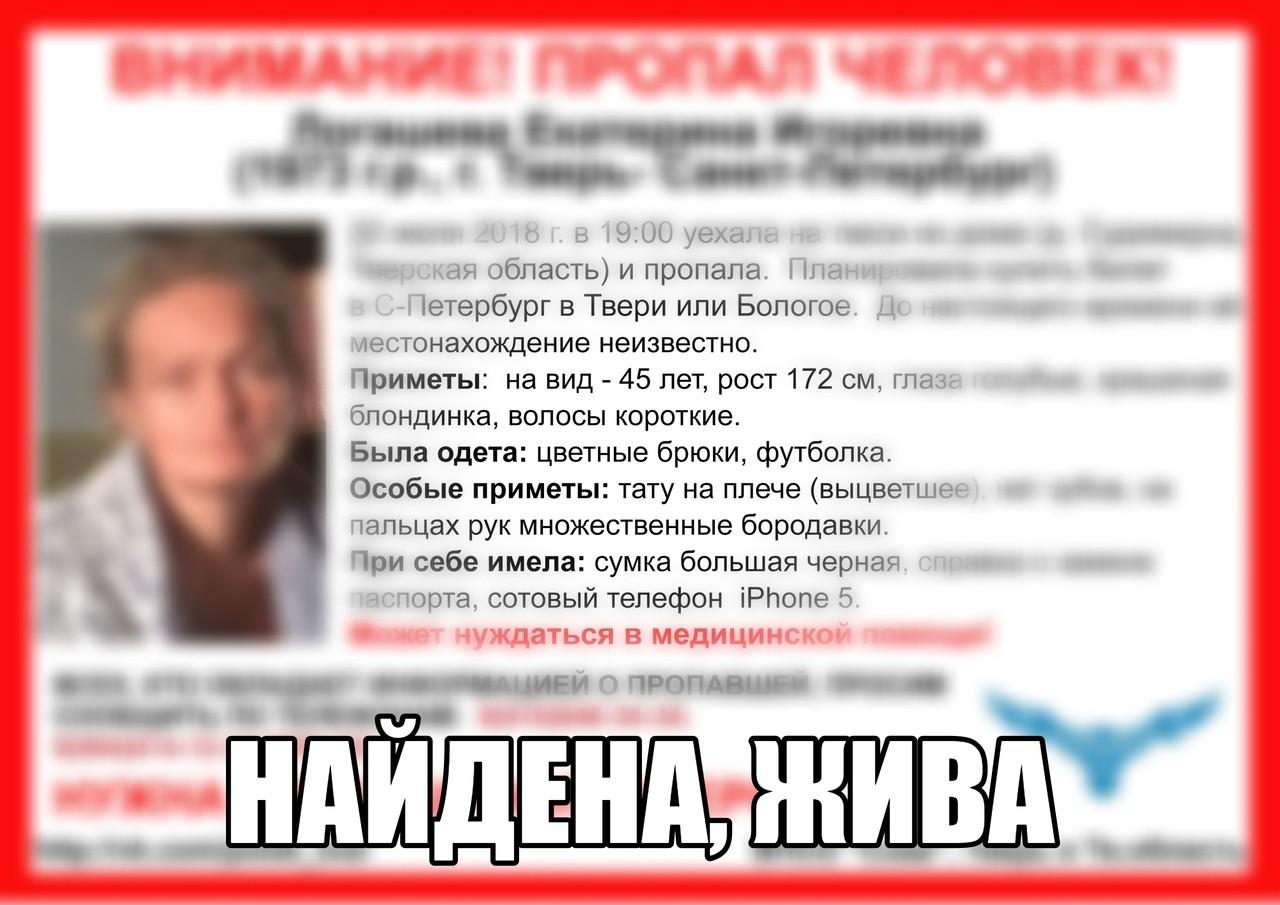 [Жива] Пропала Логашева Екатерина Игоревна (1973 г.р.)