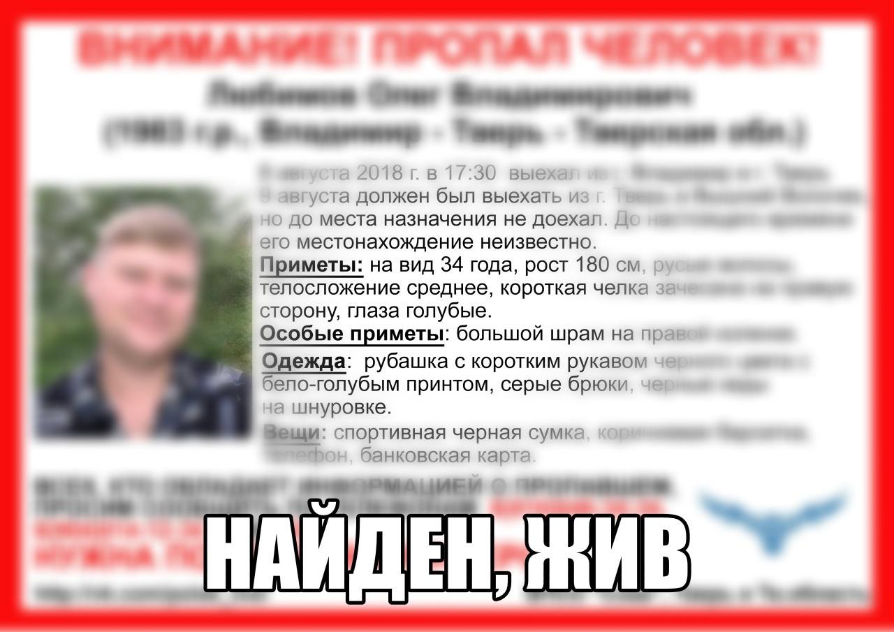 [Жив] Пропал Любимов Олег Владимирович (1983 г.р.)